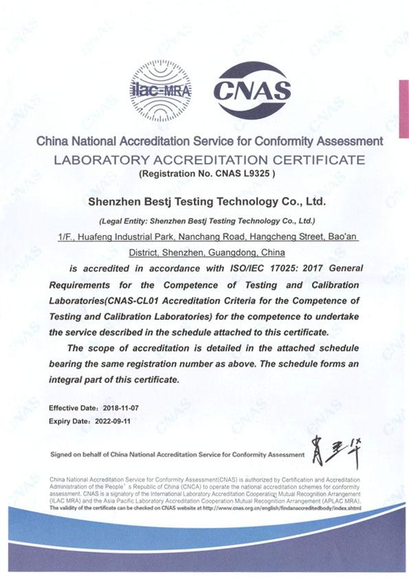 CNAS认可证书英文.jpg
