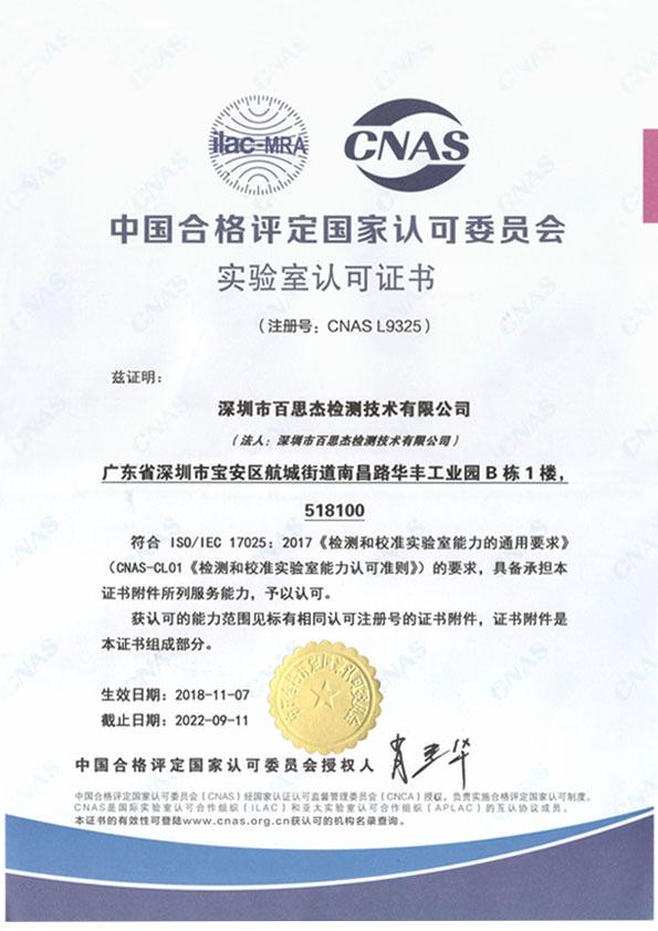 CNAS认可证书中文.jpg